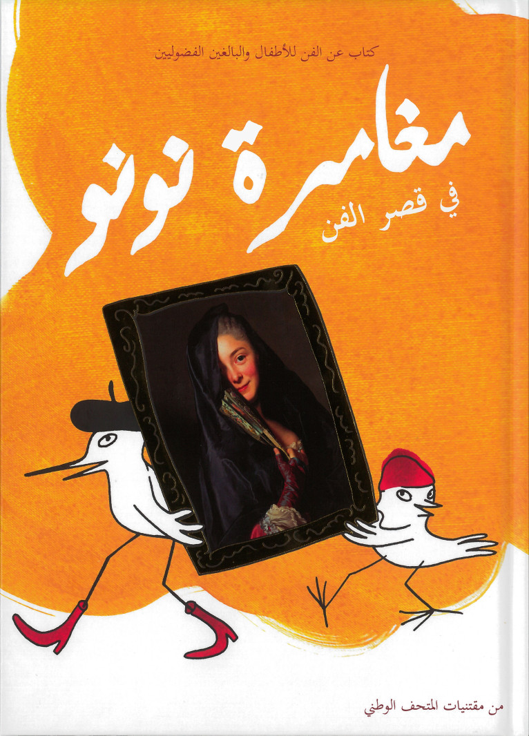 The Little Birds' Art Tour! (Arabic)